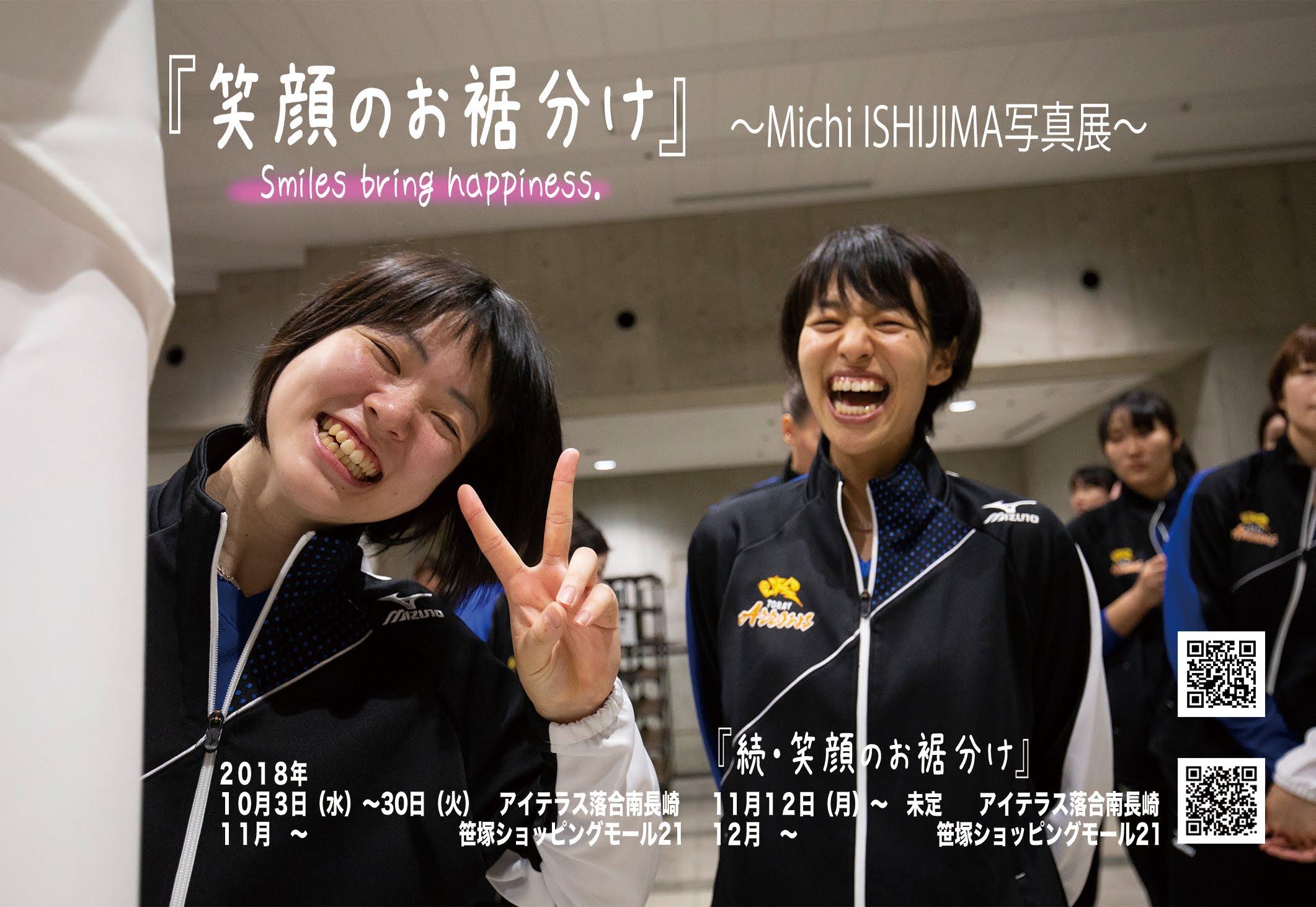 写真展『笑顔のお裾分け』〜特報〜