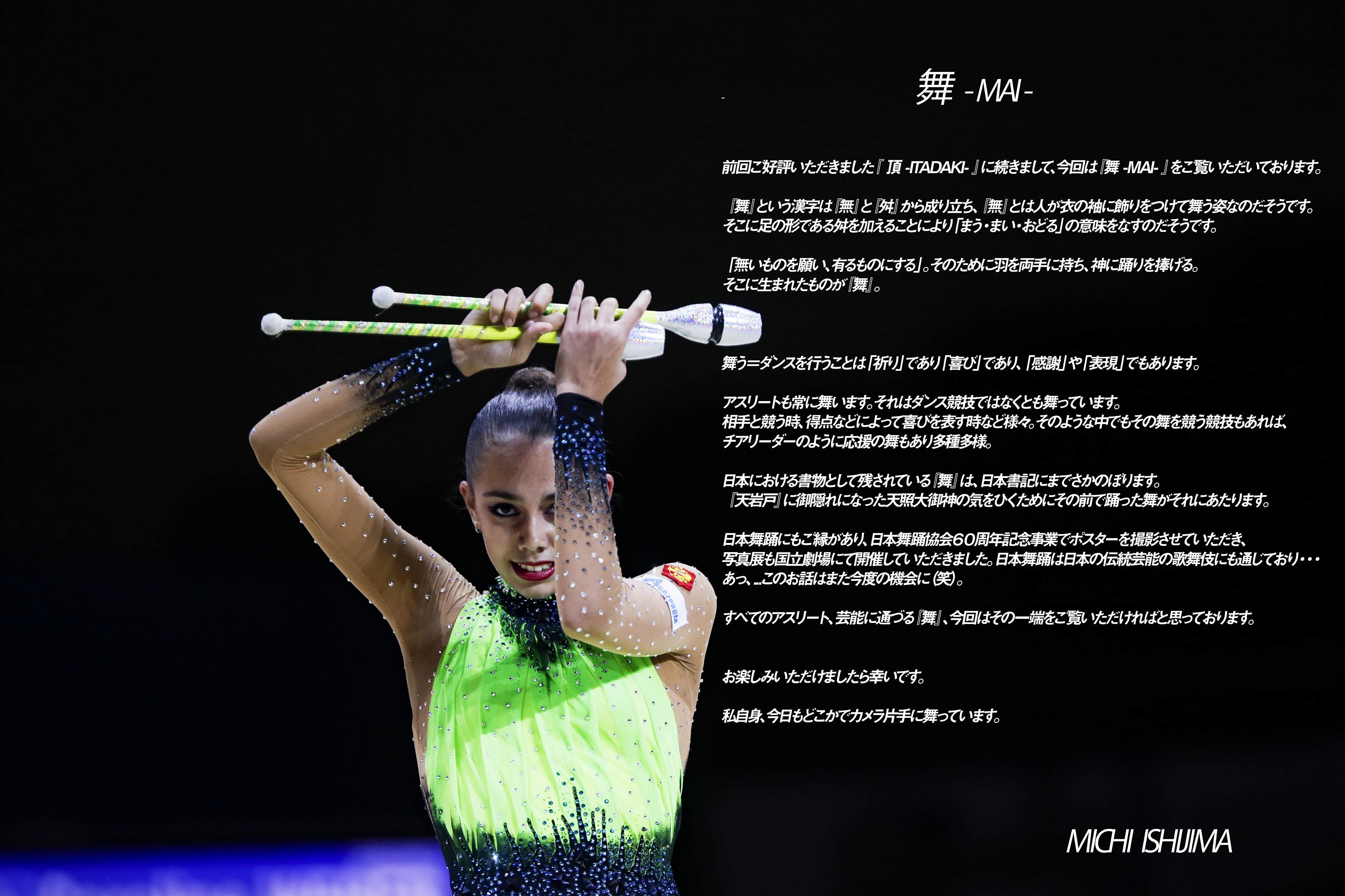 MICHI ISHIJIMA スポーツ写真展 -頂- -時-