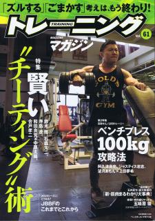 トレーニングマガジン vol.61