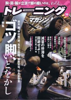 トレーニングマガジン vol.56