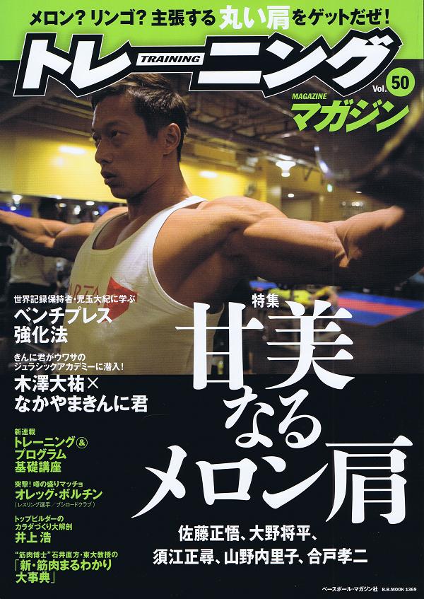 トレーニングマガジン vol.50