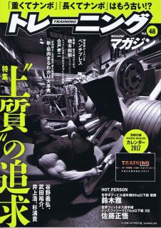 トレーニングマガジン vol.48