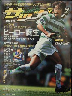 Soccer Magazine vol.1039