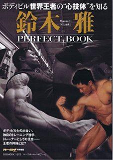 鈴木雅 PERFECT BOOK