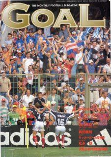 GOAL 1998.09
