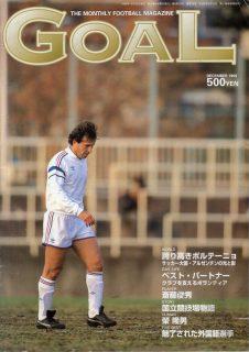 GOAL 1998.10