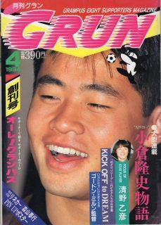 GRUN 1994.04