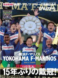 横浜Fマリノス・2019Jリーグ優勝記念号