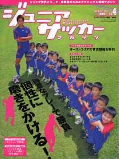 ジュアニアサッカーマガジン vol.4