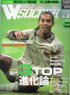WORLD SOCCER MAGAZINE 2005.07.02